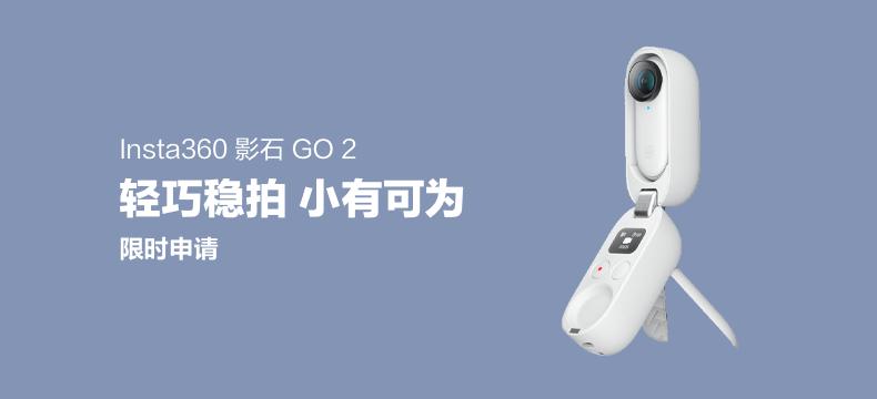 【新品首发】Insta360 影石 GO 2