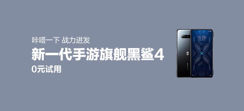 BLACK SHARK 黑鲨4 12G+128GB 墨海黑