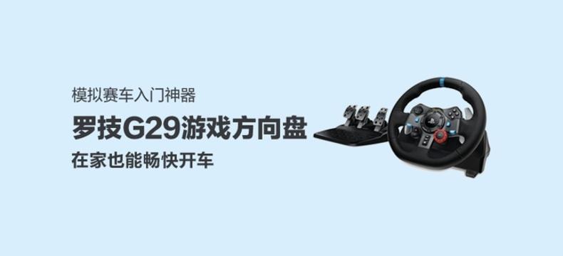 罗技G29电脑游戏方向盘赛车驾驶模拟器