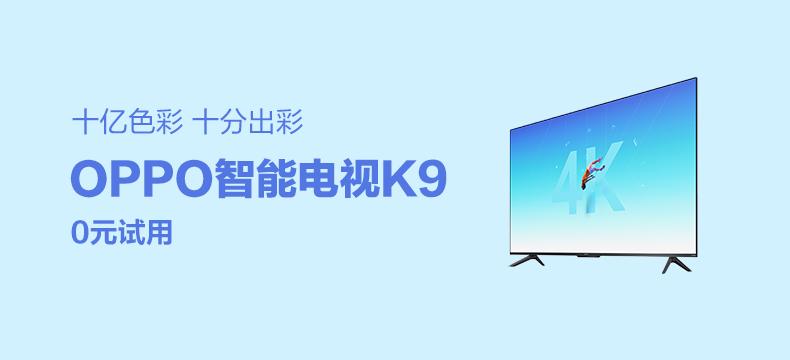 OPPO智能电视K9 55英寸
