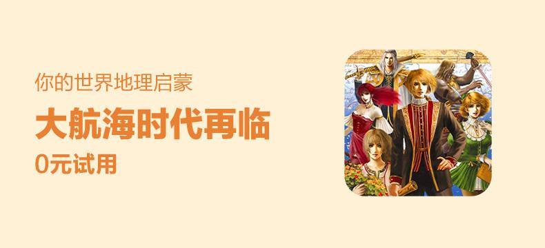 大航海时代Ⅳ with 威力加强版 HD version (30周年纪念数位版)