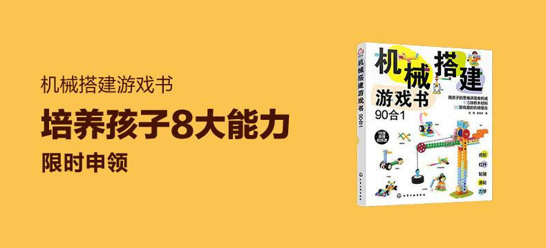 【轻众测】《机械搭建游戏书(90合1)》