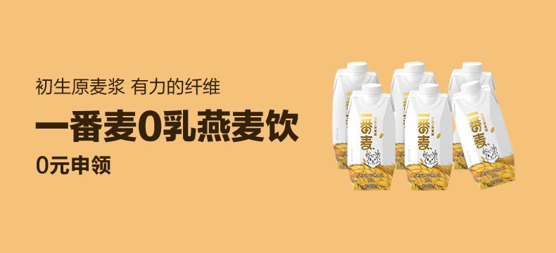 """【轻众测】一番麦""""0乳""""燕麦饮(原味)250ml*6"""