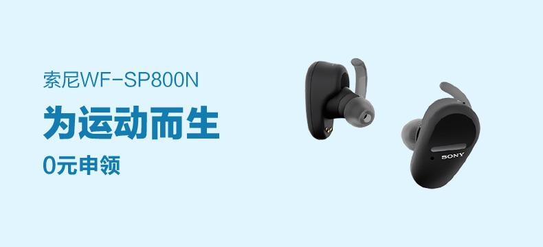 【众测晒物】索尼WF-SP800N 真无线降噪运动耳机(众测颜色随机)
