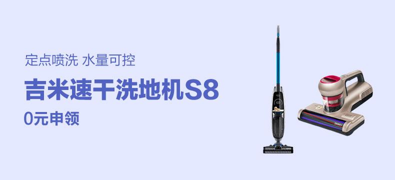 吉米S8速干洗地机 /吉米M5拍打除螨仪
