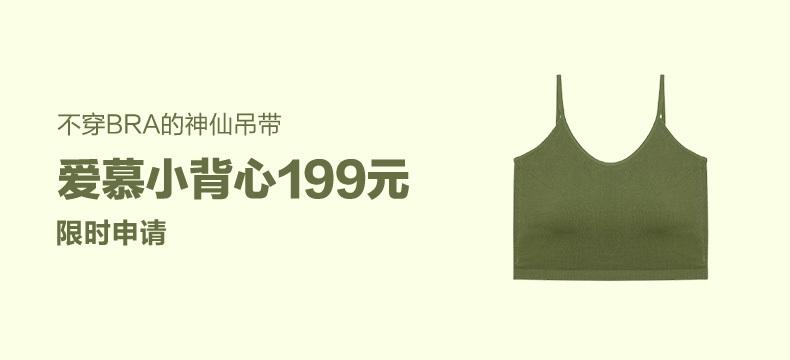 爱慕半夏无托背心式文胸AM175701