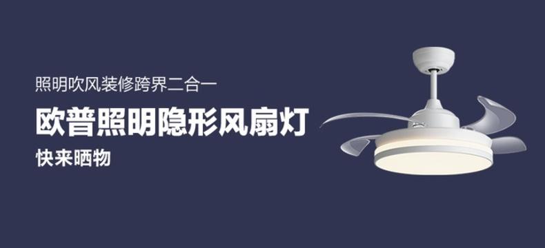 【众测晒物】欧普照明  夏风白 两档调光/三档调风 风扇灯