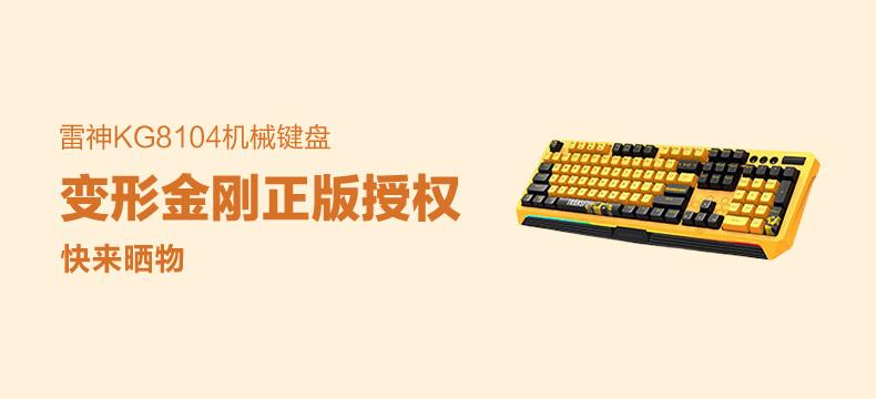【众测晒物】雷神+KG8104+雷神游戏机械键盘KG8104 C  大黄蜂版