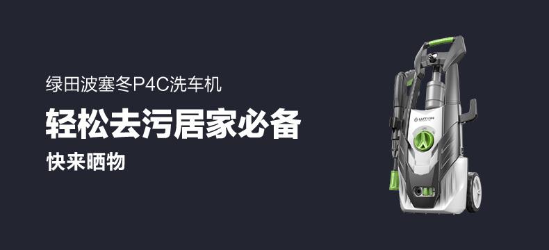 【众测晒物】  绿田 POSEIDON-P4C 波塞冬P4C 高压洗车机
