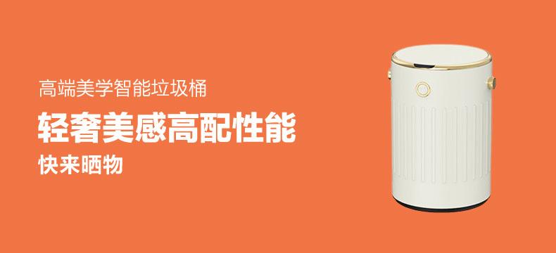【众测晒物】麦桶桶 + Venus Pro高端美学智能垃圾桶