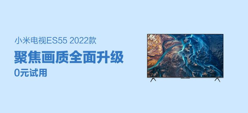 小米电视 ES55 2022 款