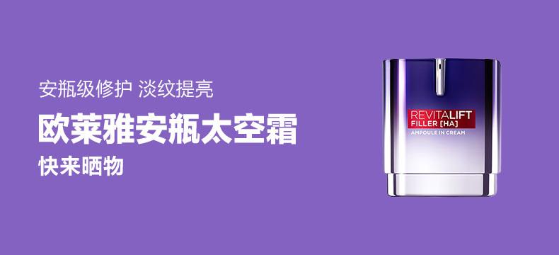 【众测晒物】欧莱雅复颜玻尿酸水光充盈导入精华面霜 50ml