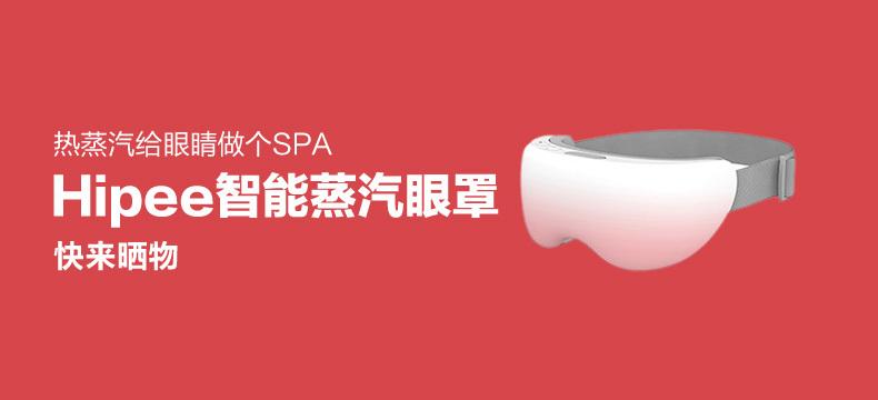 【众测晒物】Hipee智能蒸汽眼罩