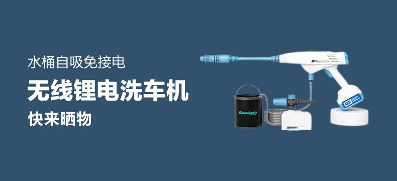 【众测晒物】Boodain RS-1 无线洗车机调压版