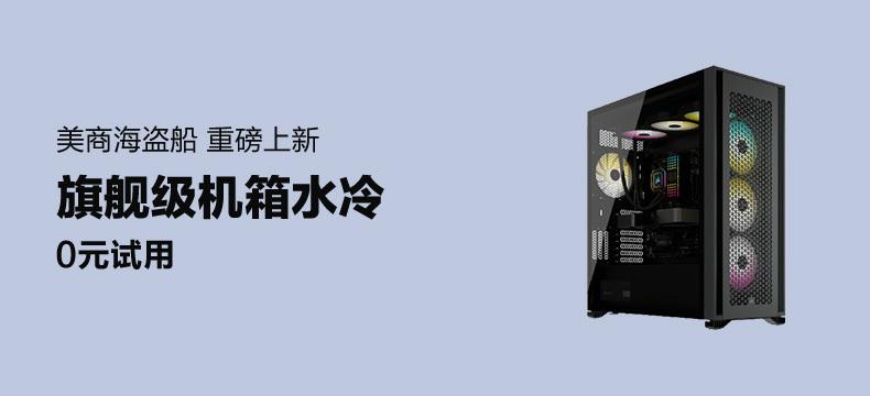 美商海盗船7000D Airflow全塔机箱 + H170i精英版 水冷CPU散热器