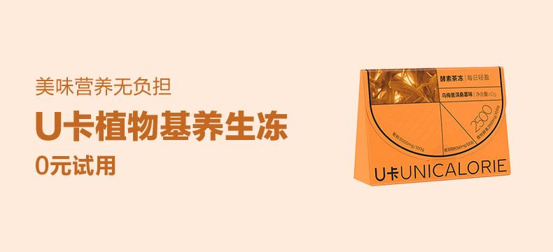 【众测晒物】U卡UNICALORIE 20g*3 维生素/酵素果冻
