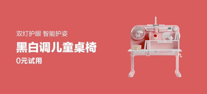 黑白调 儿童桌椅 HZH035L星空号