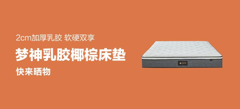 【众测晒物】梦神护脊弹簧床垫逐梦