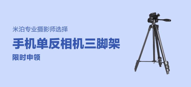 【众测晒物】milibooA103手机单反相机通用三脚架