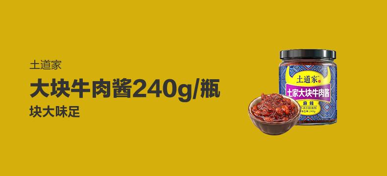 土道家大块牛肉酱下饭菜240g/瓶