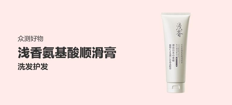 浅香(ASAKA)日本氨基酸香榧氨基酸顺滑膏