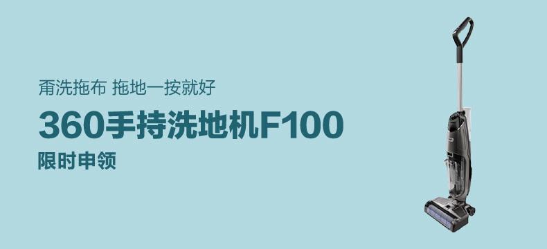 360手持洗地机F100