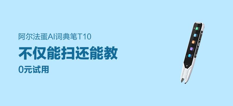 阿尔法蛋 TYP-AIT10 阿尔法蛋AI词典笔T10