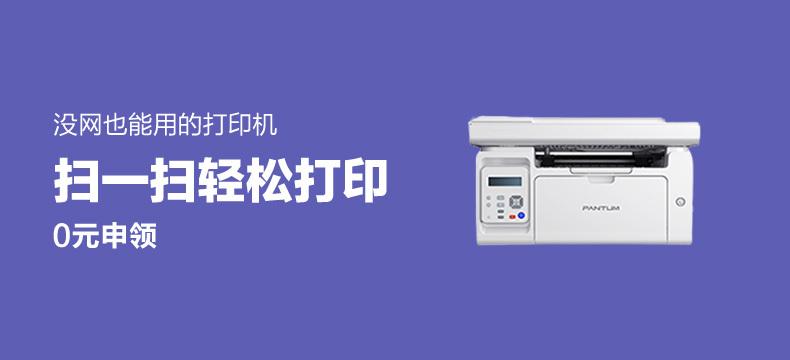 奔图M6202NW家用办公多功能打印机