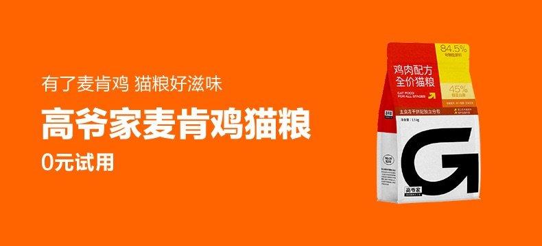【奖千元猫超卡/人】高爷家鸡肉配方全价猫粮(报告审核发布后奖1000元猫超卡/人)