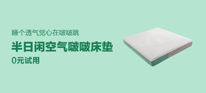半日闲 空气啵啵透气独立袋装弹簧床垫 1.2m/1.5m/1.8m