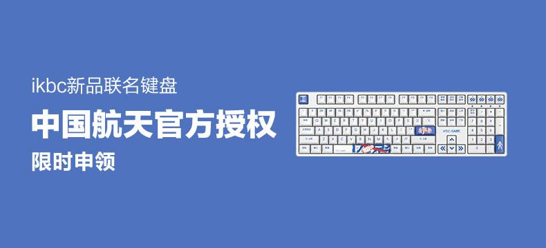 ikbc z200 中国航天联名机械键盘