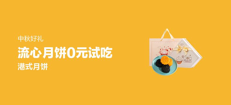 中国香港 枫叶月饼 流心奶黄黑芝麻流心双拼礼盒400g 8枚装