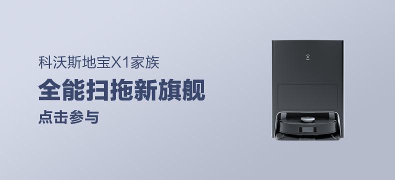 【新品】科沃斯地宝X1家族扫拖机器人