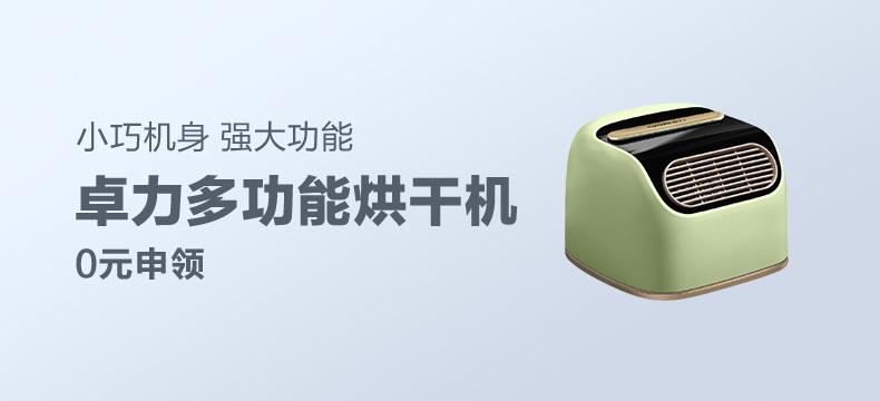 CUORI卓力YC456 便携多功能烘干机