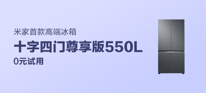 米家冰箱 十字四门尊享版550L