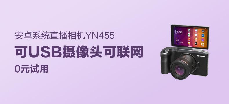 永诺YN455 4K直播相机