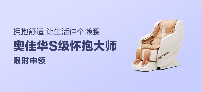 奥佳华S级怀抱大师OG7806