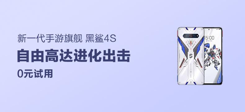 BLACK SHARK 黑鲨4S 12G+256GB 高达限定版(自由高达系列)